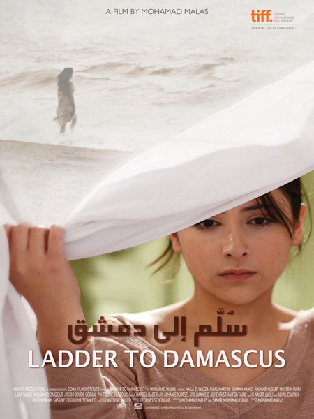 Ladder to Damascus (Soullam ila Dimashk)