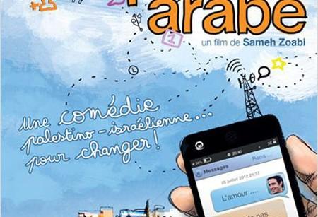Téléphone arabe (Ish lelo selolari)